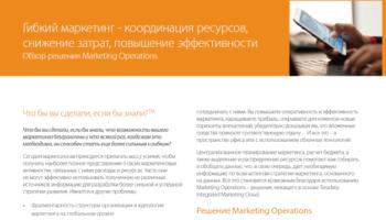 Гибкий маркетинг - координация ресурсов, снижение затрат, повышение эффективности